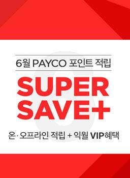 6월 PAYCO 포인트 적립 프로모션