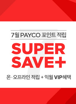 7월 PAYCO 포인트 적립 프로모션