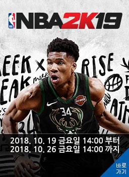 NBA 2K19 주중 프로모션