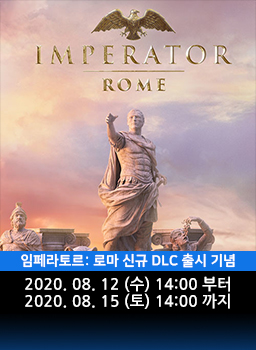 임페라토르: 로마 신규 DLC 출시 기념 프로모션