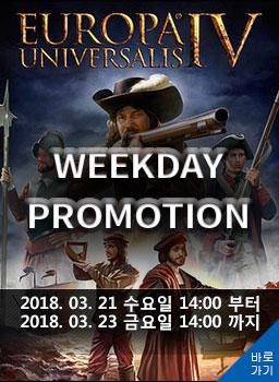 유로파 유니버셜리스 IV 신규 DLC 출시 기념 프로모션