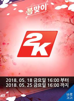 다이렉트 게임즈 2018 봄맞이 프로모션 #6