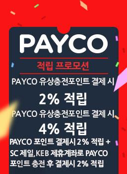 4월 PAYCO 즉시 할인 프로모션