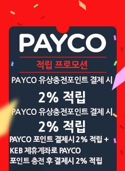 1월 PAYCO 적립 프로모션