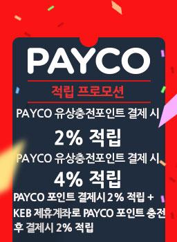 12월 PAYCO 적립 프로모션
