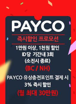 3월 PAYCO 즉시 할인 프로모션