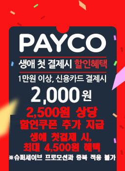 PAYCO 간편 결제 업데이트
